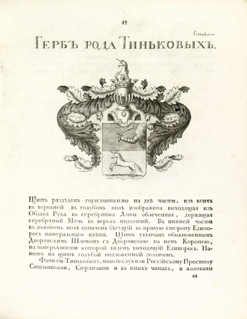 Описание Герба рода Тиньковых